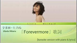 宇多田ヒカルの「Forevermore」歌詞