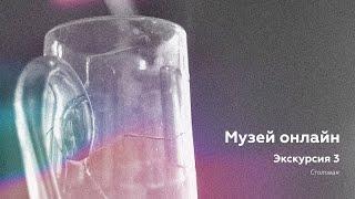 Музей онлайн // Экскурсия 3 // Столовая
