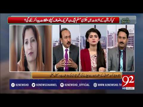 Bakhabar Subh - 17 July 2017 - 92NewsHDPlus