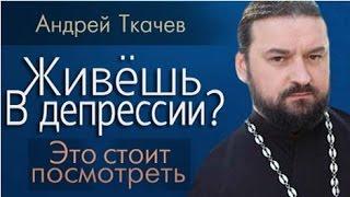 Ткачёв Андрей - Четко о причинах депрессии!(, 2016-05-07T22:14:48.000Z)