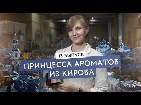 Лучшая природная косметика России. Киров. Компания МИ&КО.