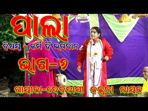 ODIALADIES PALA/KARMA HIN BHAGABAN//KALPANA NAYAK//CULTURAL//PART-6
