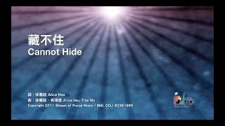 藏不住  Cannot Hide 敬拜MV - 讚美之泉敬拜讚美專輯(16)