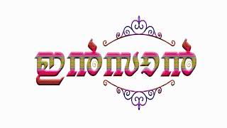 മഹിയിതിലെങ്ങും by Abhijith Kollam ....Mahiyithilengum -Mappilappaattu