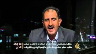 ما وراء الخبر - قرار الاتحاد الفلسطيني