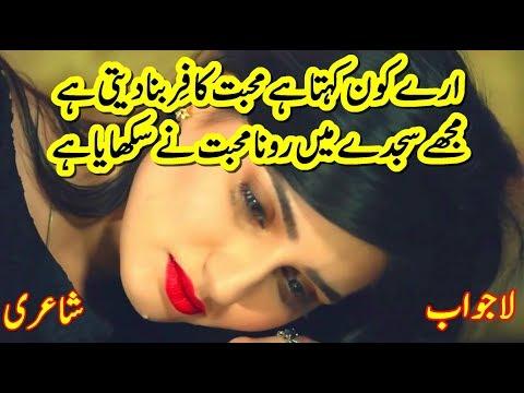 Best Two Line Shayari Ever | Urdu Shayari Love | 2 Line Shayari | Sad Shayari Hindi | Status Shayari