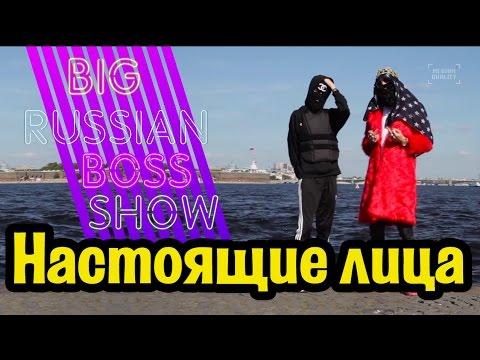 НАСТОЯЩЕЕ ЛИЦО BIG RUSSIAN BOSS SHOW & Young P&H До того как они стали известны , БЕЗ МАСОК - Видео онлайн