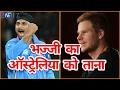 जानिए Turbanator Harbhajan Singh ने Australian Team को लेकर की क्या भविष्यवाणी