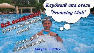 CПА отель Прометей Клуб Всё включено Сочи р н Лазаревское 2019г