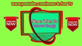 চ্যানেল ইনট্রো।Channel intro 2 By News & Fun Tv