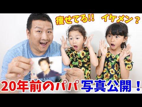 20年前のパパはイケメンだった!?昔のアルバム★パパママにぃにねぇね家族写真公開♡himawari-CH