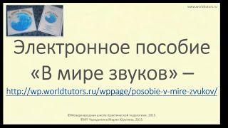 Видеоурок по использованию электронного пособия