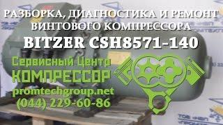 Разборка и ремонт винтового холодильного компрессора Bitzer CSH8571-140Y(Разборка, диагностика и ремонт сервисным центром