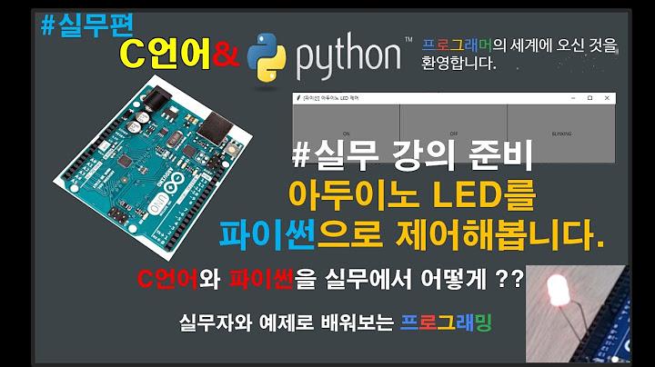 (프로그래밍 언어 실무편 제2편) #python GUI를 활용하여#아두이노 #LED 제어하기(#C언어, #파이썬)