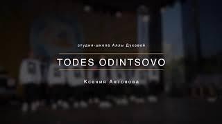 Как Птица /День города/ Тодес Одинцово /Ксюша Антонова