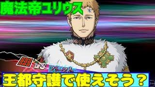 【ブラッククローバー夢幻の騎士団】ユリウス早速使ってみた!【ブラクロ】