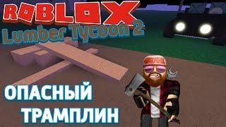 Roblox Lumber Tycoon 2 - Лесоруб Перезапуск - Возврат денег за участок и опасный трамплин