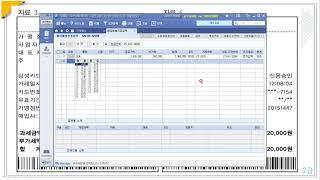 137.부가세-신용카드매출전표등 발행금액 집계표