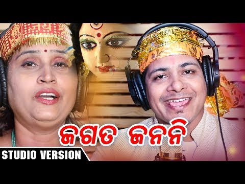 Jagata Janani - Odia New Bhajan Song - Studio Version - Bishnu - Minakhi - HD