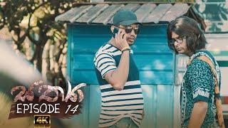 Sathya | Episode 14 - (2020-08-23) | ITN Thumbnail