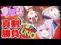 【UNO】3人でUNO真剣対決!!【ホロライブ/紫咲シオン/猫又おかゆ/戌神ころね】