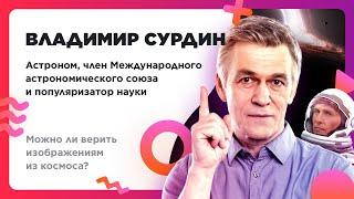 Владимир Сурдин – Можно ли верить изображениям из космоса