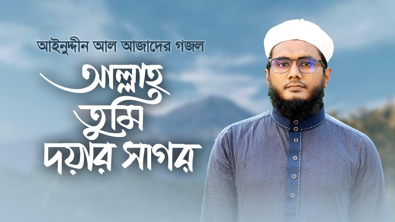যুগের সেরা গজল । Allah Tumi Doyar Sagor । আল্লাহ্ তুমি দয়ার সাগর । Dawod Anam । Azad Song 17
