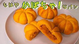 【かぼちゃパン】パン生地に「かぼちゃ」をねり込んでみた。(How to make pumpkin bread)(難易度★★)