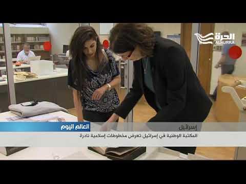 المكتبة الوطنية في إسرائيل تعرض مخطوطات إسلامية نادرة