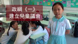 Publication Date: 2017-10-26 | Video Title: 第九屆香港小特首宣傳片- 葉蕙菁