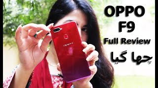 """OPPO F9 Detailed Review in Urdu 