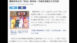 【笑点】 春風亭昇太の「笑点」新司会…今後を見据えた交代劇 日刊スポー...