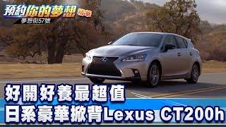 好開好養最超值 日系豪華掀背Lexus CT200h《夢想街57號 預約你的夢想 精華篇》20200220 李冠儀 張迺庭 謝騰輝 黃聖君