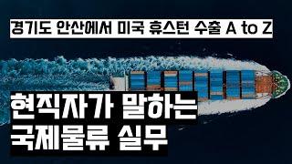 [1강] 국제 물류 수출입 실무 경기도 안산에서 미국 …