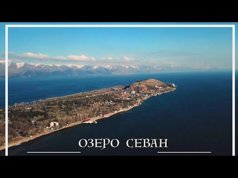 Горное озеро Севан в Армении | Lake Sevan In Armenia
