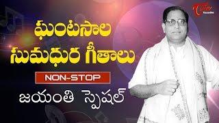 Ghantasala Memorable Hits   All Time Hit Telugu Movie Video Songs Jukebox   TeluguOne