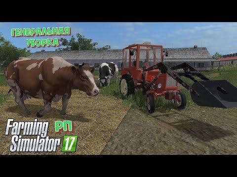 Генеральная уборка в фс 17 на карте Березовка / РП Farming Simulator 17