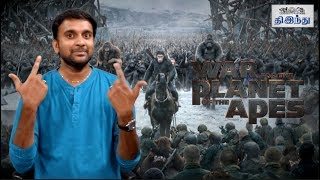 War for the Planet of the Apes Review | Andy Serkis | Matt Reeves | Selfie Review