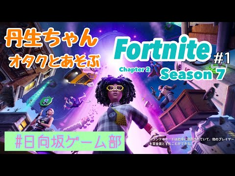 【 #日向坂ゲーム部】丹生ちゃんオタクと遊ぶFortnite Season7【第1回】