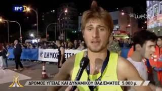 5ος Νυχτερινός Ημιμαραθώνιος Θεσσαλονίκης Αγώνας 5χλμ.