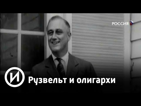 """Рузвельт. Олигархи   Телеканал """"История"""""""
