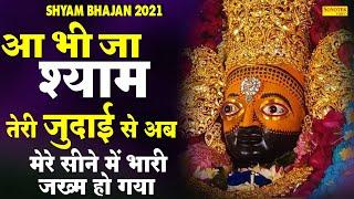 आ भी जा श्याम तेरी जुदाई से अब: मेरे सीने में भारी जख्म हो गया : Naresh Narsi | Latest Shyam Bhajan