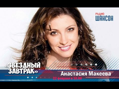«Звездный завтрак»: Анастасия Макеева, актриса