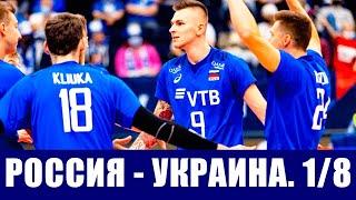 Волейбол Чемпионат Европы 2021 Мужская сборная России сыграет с Украиной в 1 8 финала ЧЕ