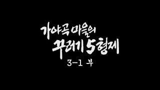 [인간극장] '가야곡 마을의 꾸러기 5형제 3-1부' - 충남 논산 / KBS 20041208 방송