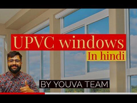 UPVC(unplasticized Polyvinyl Chloride) WINDOW IN HINDI