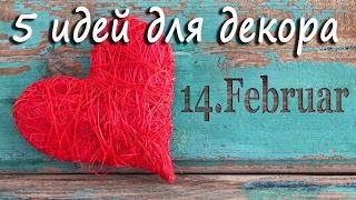 5 ИДЕЙ ДЛЯ ДЕКОРА на день святого Валентина