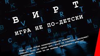Вирт: Игра не по-детски (2010) фильм