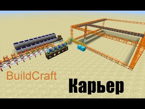 FTB туториал №1: BuildCraft (эффективный карьер)