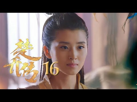 楚乔传 Princess Agents 16 Uncut version English subtitles【未删减版】 赵丽颖 林更新 窦骁 李沁 主演 Agentes princesa